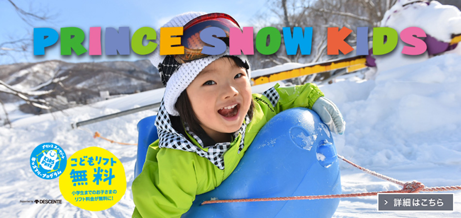 キッズフリープログラム 富良野スキー場
