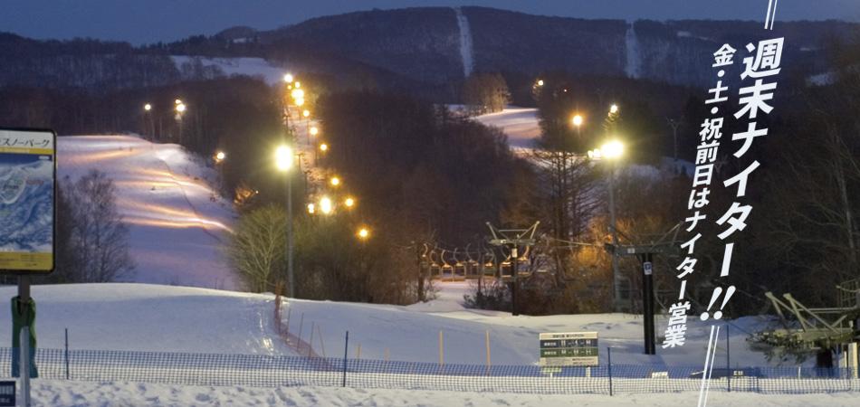 初心者から上級者まで楽しめる!   標高差700m、LONG & WIDE の全8コース。|函館七飯スノーパーク