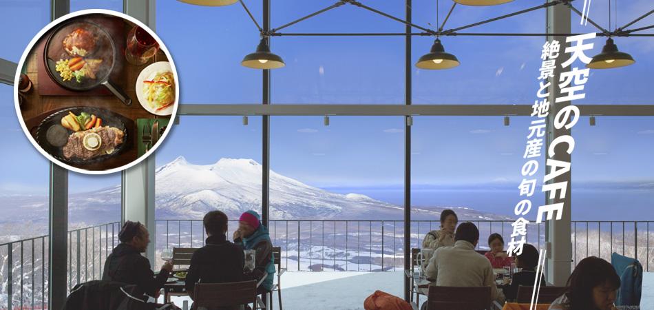 山頂で最高の景色を眺めながらおくつろぎの一時を。|函館七飯スノーパーク