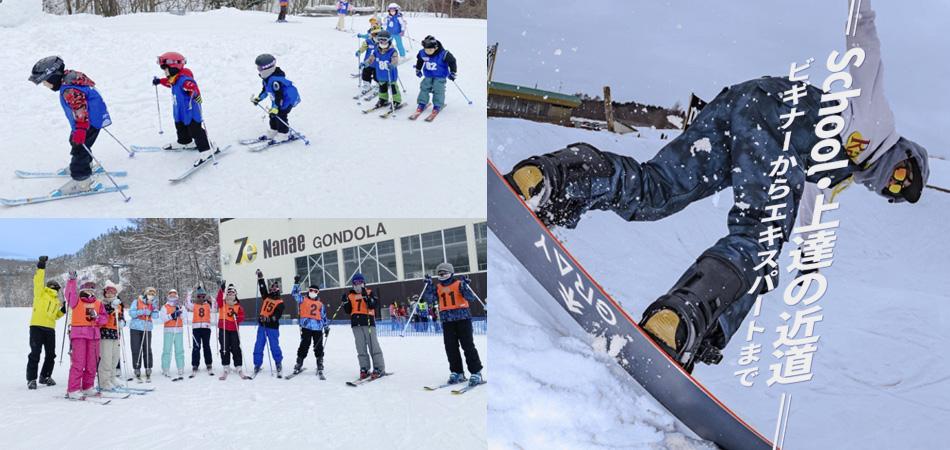 週末は7eが明るくなります。|函館七飯スノーパーク