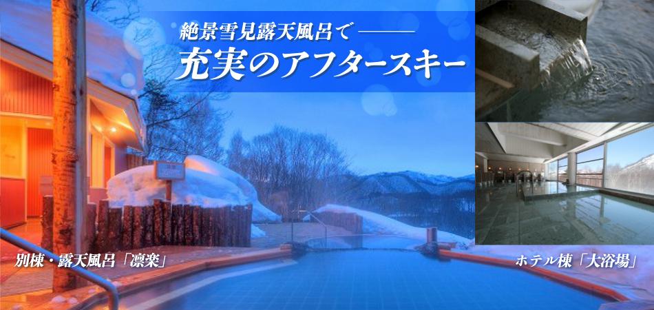 みなかみ髄一の泉質。とろっとした肌触りの美肌の湯でほっこり♪|水上高原スキーリゾート