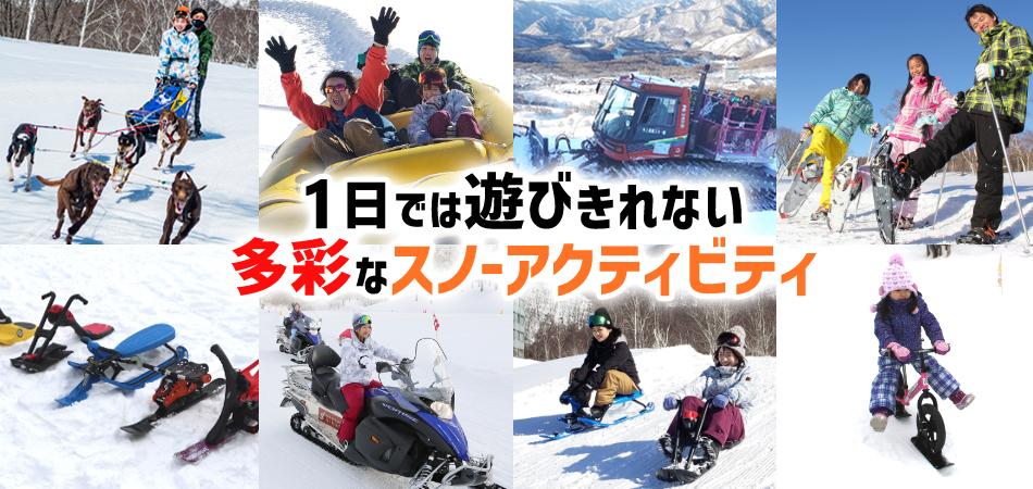 大人から子供まで楽しめる多彩なスノーアクティビティ|水上高原スキーリゾート