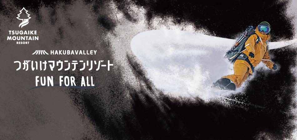 TSUGA POW DBDはツガイケパウダー・ダブル・ブラック・ダイヤモンド! 栂池高原スキー場