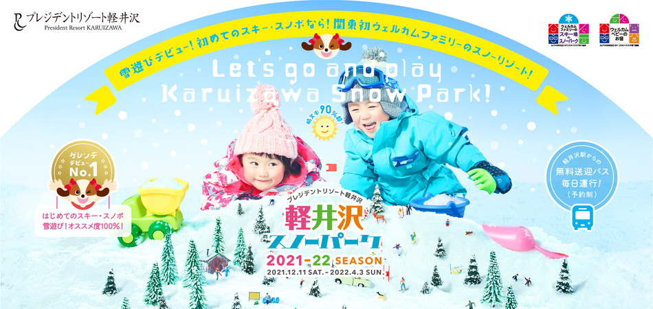 関東初!ウェルカムファミリーのスノーリゾート! 軽井沢スノーパーク! 軽井沢スノーパーク