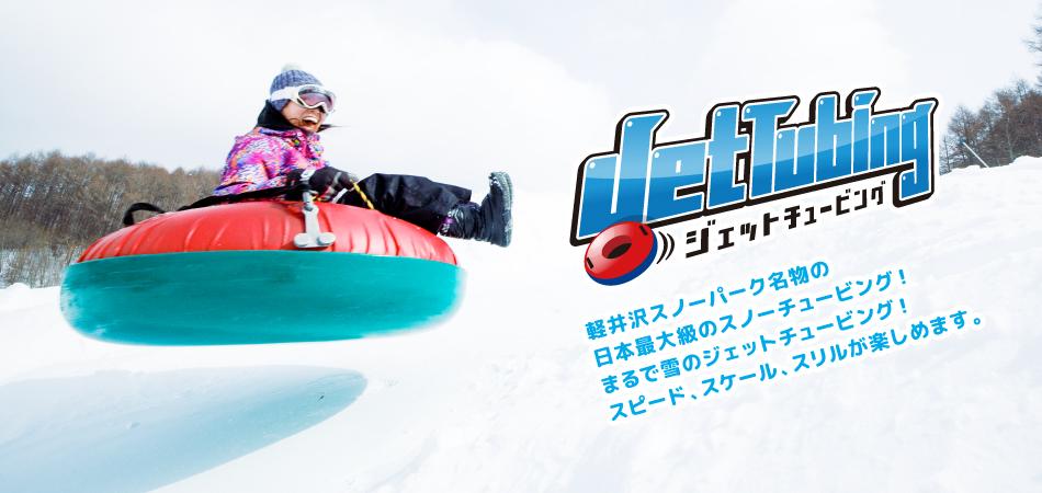 【日本最大級のチュービング】ジェットチュービング! 【ちびっこに大人気】ちびチュービング! 軽井沢スノーパーク