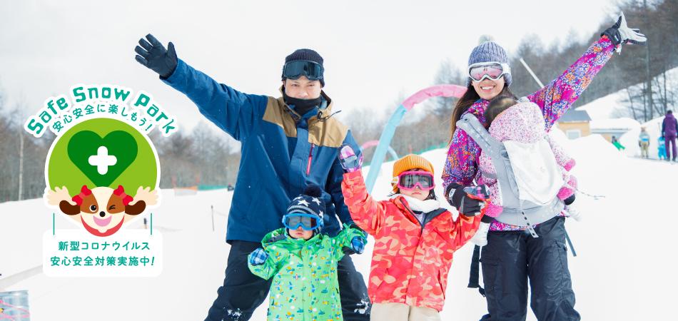 新型コロナウイルス感染対策を徹底、安心安全に雪遊びが楽しめる! 軽井沢スノーパーク