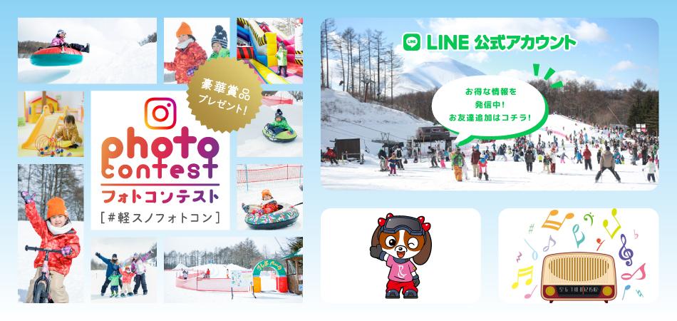 【スキー&スノボデビューの聖地!】今シーズンは、ちびっこゲレンデに上達アイテムを追加! 軽井沢スノーパーク