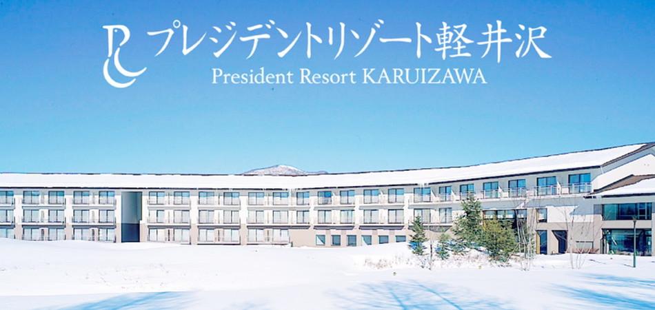 【公式&直結ホテル】プレジデントリゾートホテル軽井沢 軽井沢スノーパーク