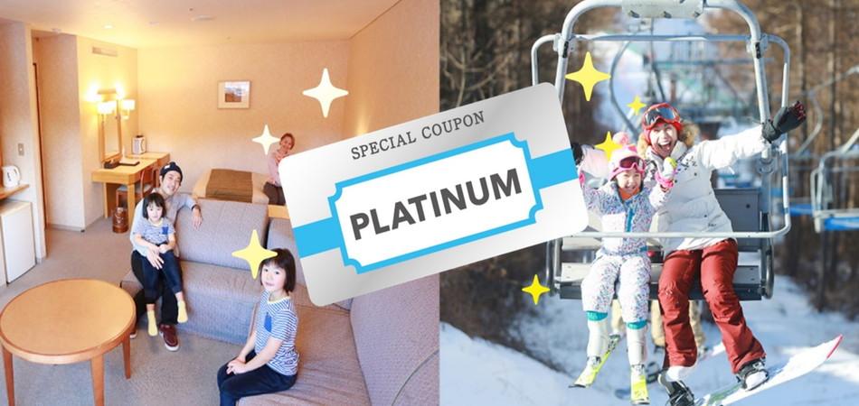 【プラチナSNOWクーポン】公式&直結ホテルのご宿泊者様が一番お得!!!! 軽井沢スノーパーク