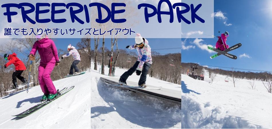 フリーライドパーク|Beginner Park&JOYFUL PARK|たんばらスキーパーク