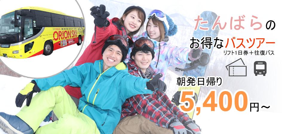 Fun|たんばらには映えスポットがいっぱい!|たんばらスキーパーク
