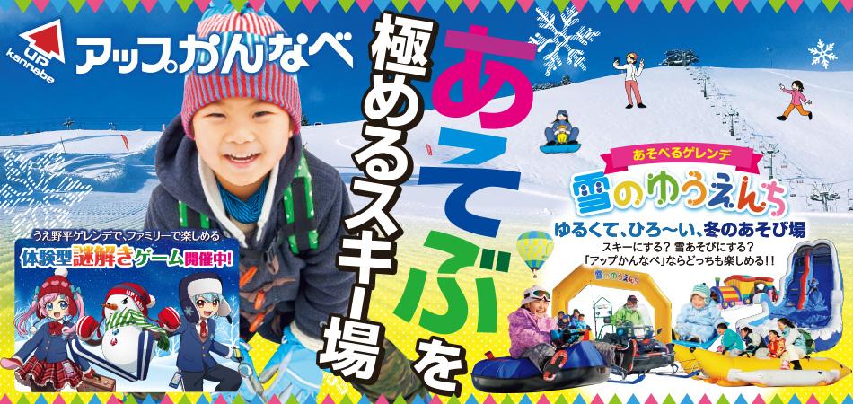 あそぶを極めるスキー場!アップはみんなの雪デビューを応援します! アップかんなべ