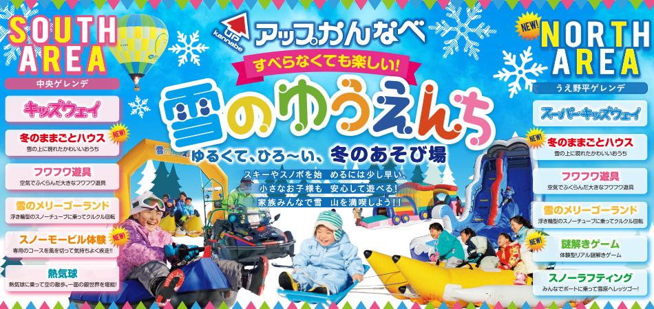 昨年好評だった『雪のゆうえんち』がグレードアップ!エリア拡大!新アトラクション登場! アップかんなべ