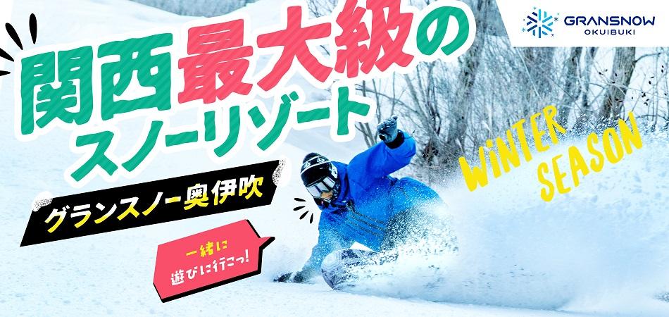 関西最大級のスノーリゾート!奥伊吹スキー場|グランスノー奥伊吹(旧名称 奥伊吹スキー場)