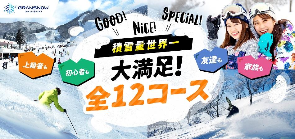 ギネス記録「積雪量世界一」の伊吹エリア|グランスノー奥伊吹(旧名称 奥伊吹スキー場)