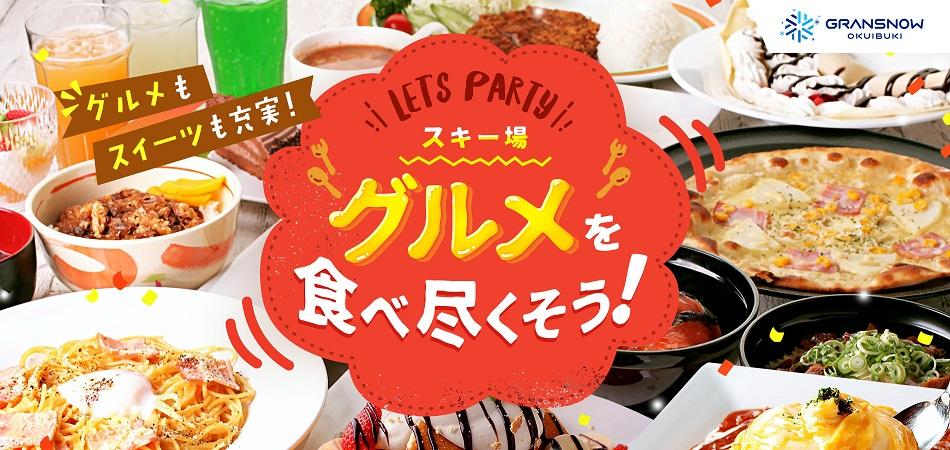 伊藤三姉妹×奥伊吹スキー場|奥伊吹スキー場