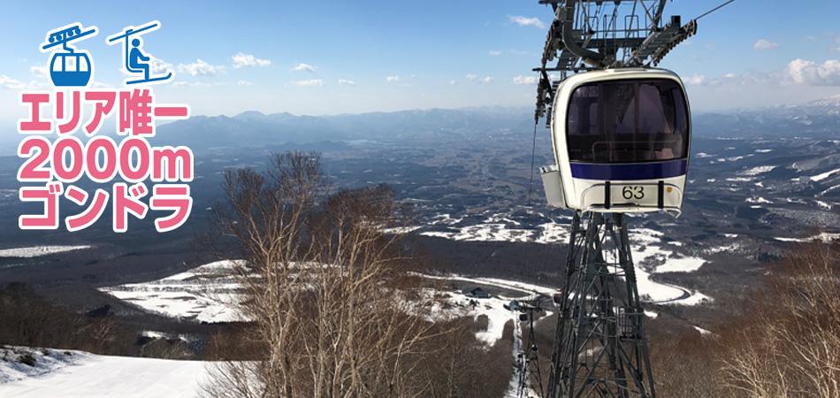 盛岡雫石 エリア唯一の2000mゴンドラで一気に山頂へ!|岩手高原スノーパーク