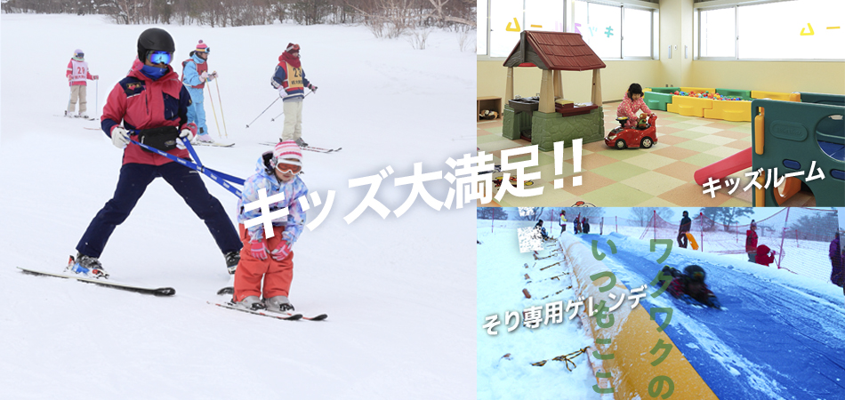 スキーをしなくても楽しめる、キッズパークとそりゲレンデ。キッズルームも完備!|岩手高原スノーパーク