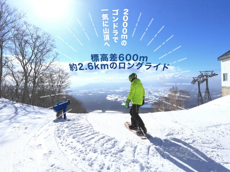 岩手高原スノーパーク