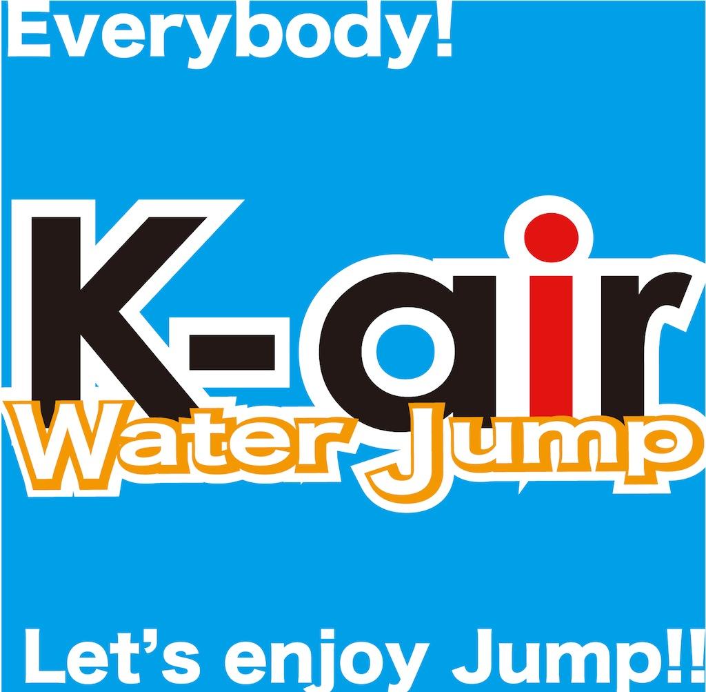 ウォータージャンプ K‐air
