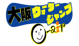 大阪ウォータージャンプ O‐air
