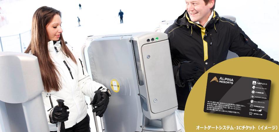 世界最新鋭コンビリフト「サンライズエクスプレス」登場!|石打丸山スキー場