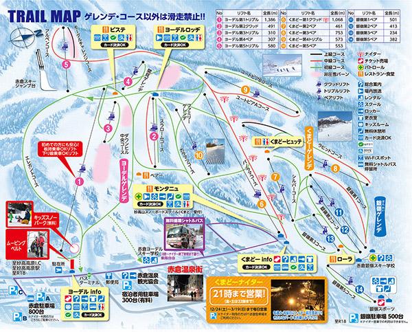 クーポンを利用して赤倉温泉スキー場を楽しもう |  …
