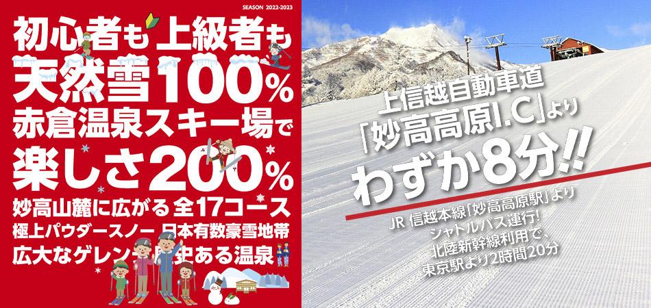 ACCESS | 意外と近い!日本有数の豪雪地域のビッグゲレンデ|赤倉温泉スキー場