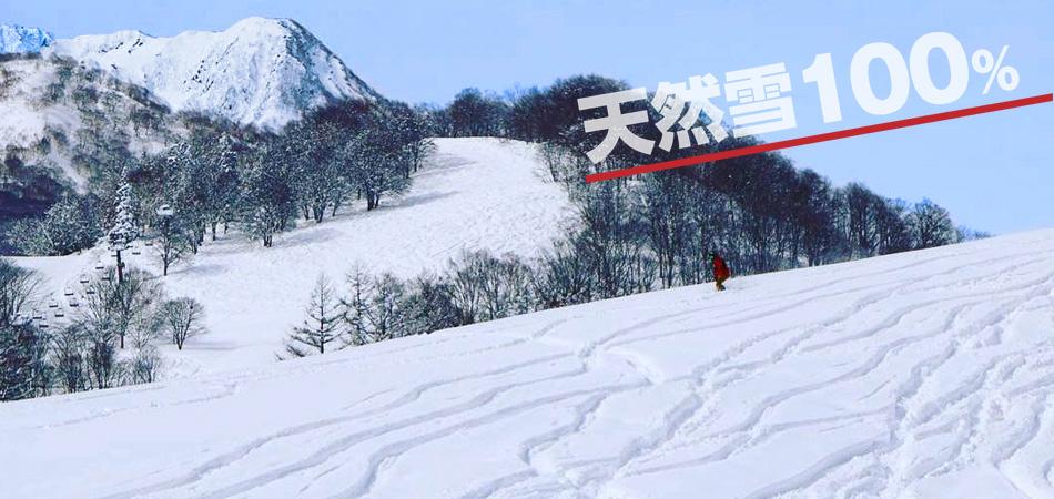 BIG GELANDE | 妙高山麓に広がる豊富な天然雪と長いシーズンの赤倉温泉スキー場|赤倉温泉スキー場
