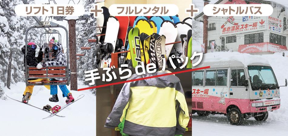 KIDS | 緩やかなコースも多彩でキッズに最適|赤倉温泉スキー場