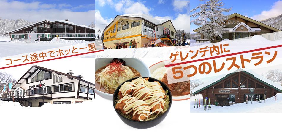 LIFT | バラエティー豊かな17基のリフト|赤倉温泉スキー場