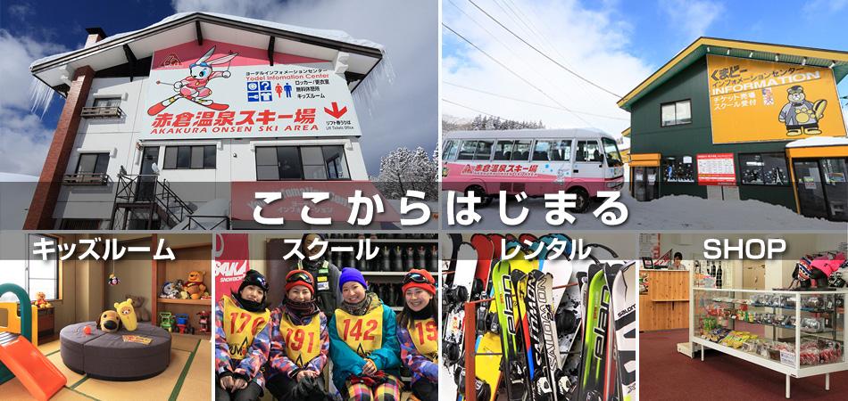 RESTAURANT |  ゲレンデ内には6つのレストラン|赤倉温泉スキー場