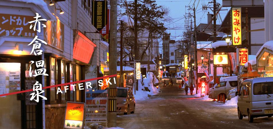 AFTER SKI | 開湯200年以上の昭和情緒の赤倉温泉街でアフタースキーも楽しめます|赤倉温泉スキー場