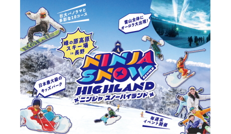 REWILD NINJA SNOW HIGHLAND (旧名…