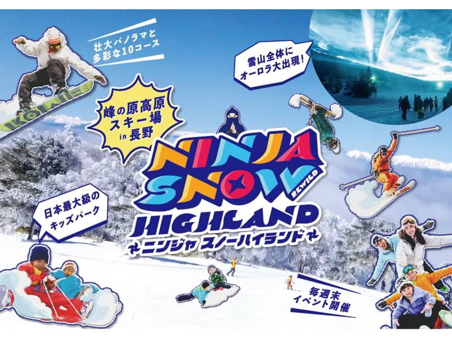 REWILD NINJA SNOW HIGHLAND (旧名称 峰の原高原スキー場)