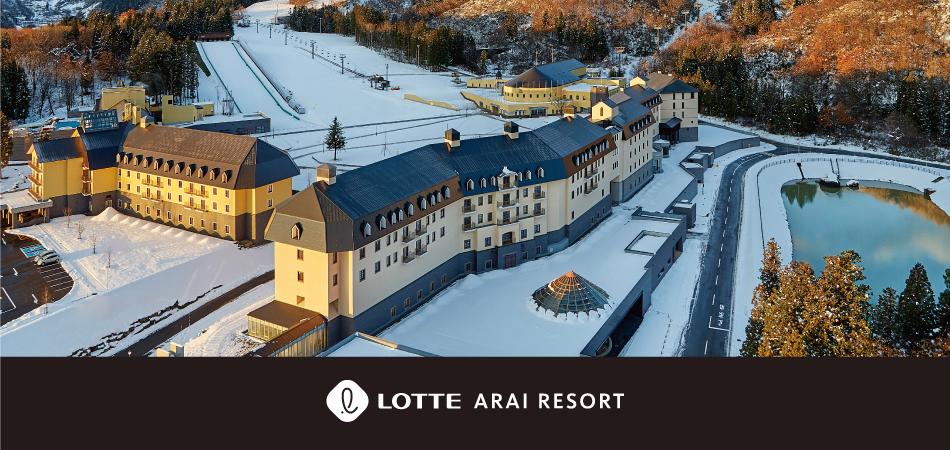 『Japan's Best SKI Hotel 2020』ノミネートの超本格的リゾートホテル|ロッテアライリゾート
