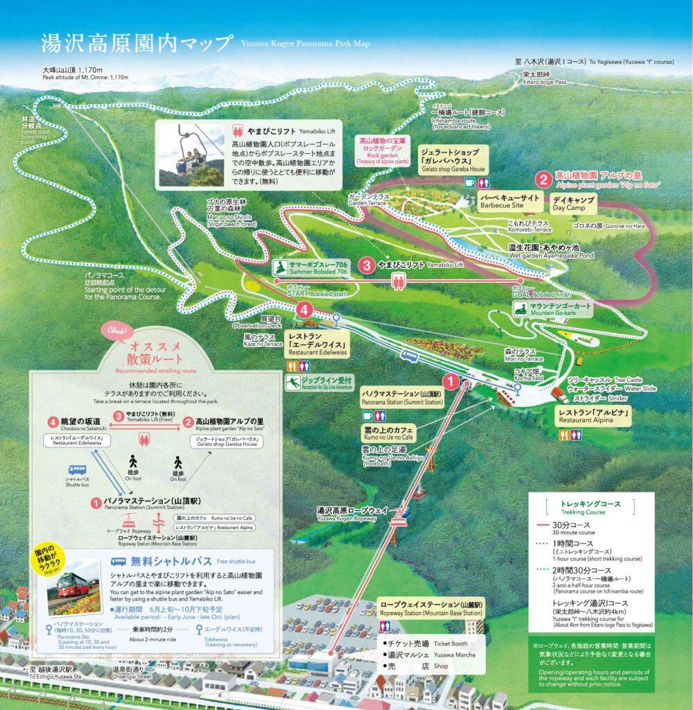 湯沢 高原 パノラマ パーク