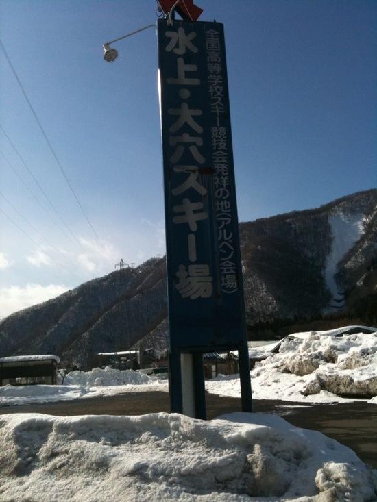大穴スキー場のフォトギャラリー6