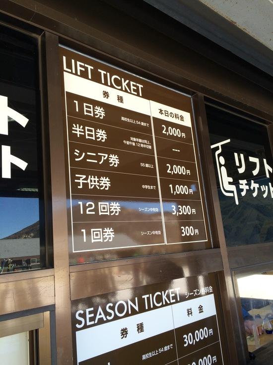 なんと平日は2000円!|アサマ2000パークのクチコミ画像