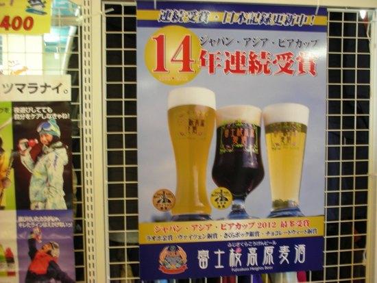 富士桜高原麦酒|ふじてんスノーリゾートのクチコミ画像