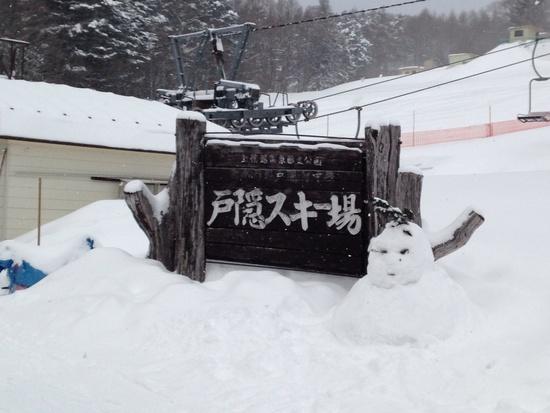 穴場のスキー場かも?|戸隠スキー場のクチコミ画像
