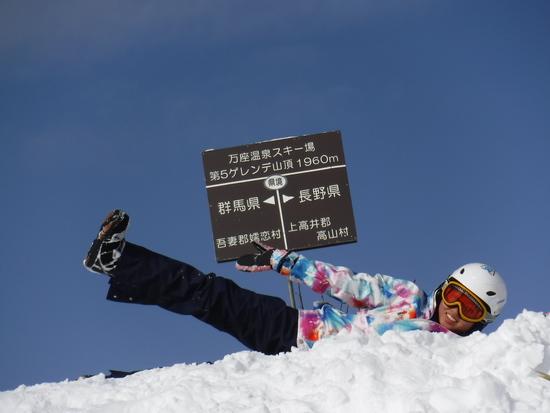 これができるのは万座温泉スキー場だけ!|万座温泉スキー場のクチコミ画像