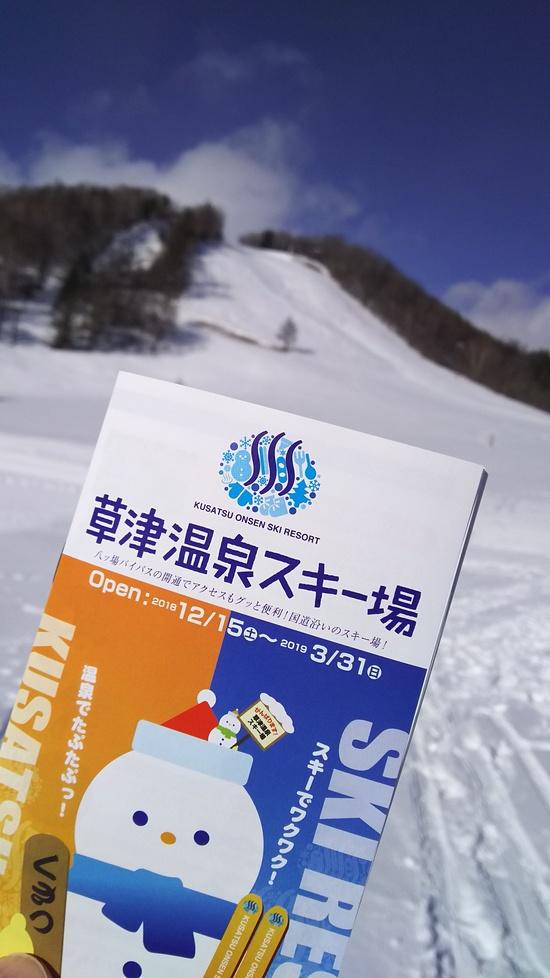 温泉のついでに… 草津温泉スキー場のクチコミ画像