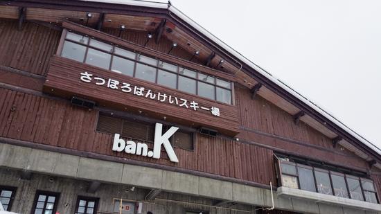 さっぽろばんけいスキー場のフォトギャラリー5