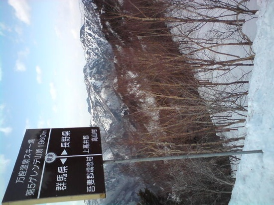 まずまずの雪質と最高の景色|万座温泉スキー場のクチコミ画像