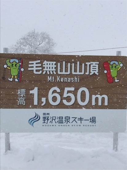 毛無山山頂|野沢温泉スキー場のクチコミ画像