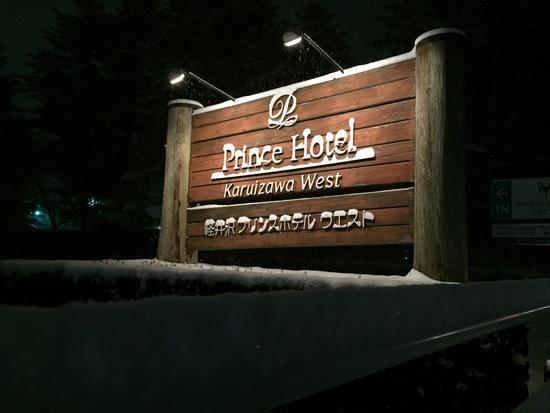 プリンス!|軽井沢プリンスホテルスキー場のクチコミ画像