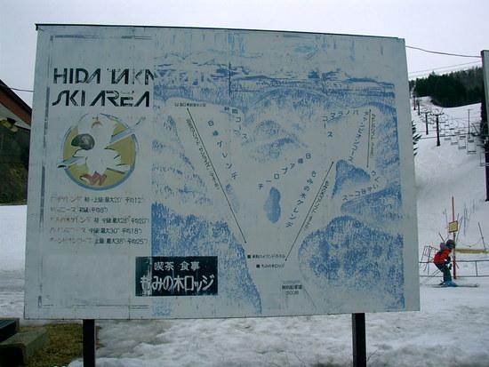 飛騨高山スキー場のフォトギャラリー4