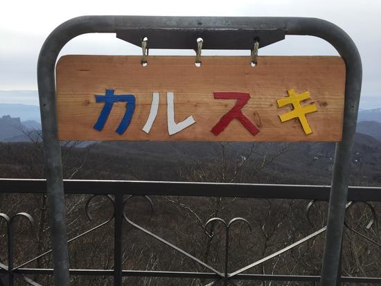 ウィンターリゾート!|軽井沢プリンスホテルスキー場のクチコミ画像