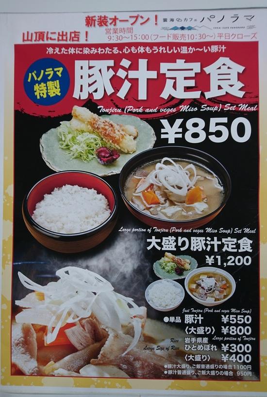 食事の情報 安比高原スキー場のクチコミ画像